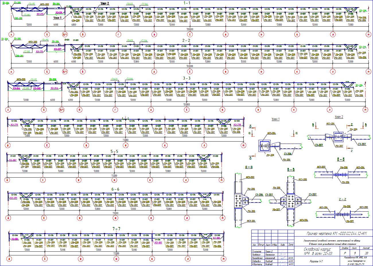 схема образец электроснабжения цеха pdf