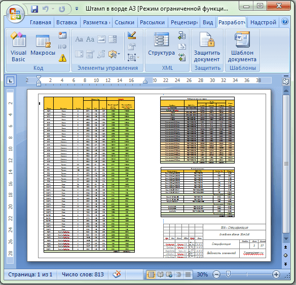 Как в ворде 2010 сделать формат а3